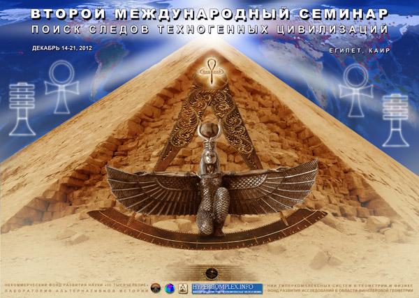 второй международный семинар «Поиск следов техногенных цивилизаций»